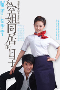 和空姐同居的日子吧_小剧场话剧《和空姐同居的日子》2月上演附图