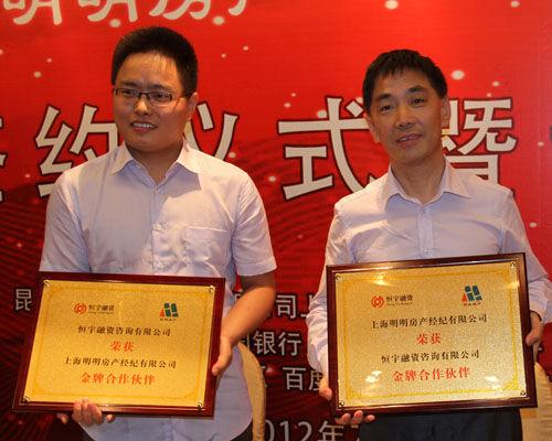 恒宇融资有限公司与上海明明房地产经纪公司成为金牌合作伙伴
