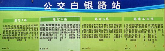 1, 轨道交通   地铁11号线,江苏路站——嘉定北站   在地铁11号线