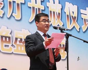 恒大集团启东公司董事长艾冬致辞